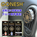 【GONESH】VENTILATOR LIQUID【NO4 NO8 COCONUT】