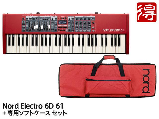 【即納可能】Nord Electro 6D 61 + 専用ソフトケース セット(新品)【送料無料】