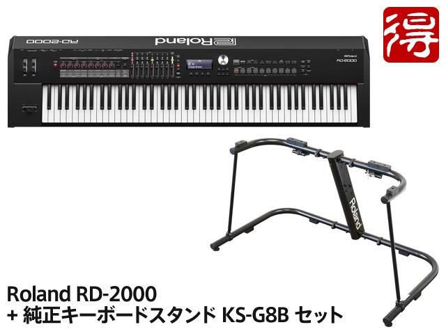 【即納可能】Roland RD-2000 + 純正キーボードスタンド KS-G8B セット(新品)【送料無料】