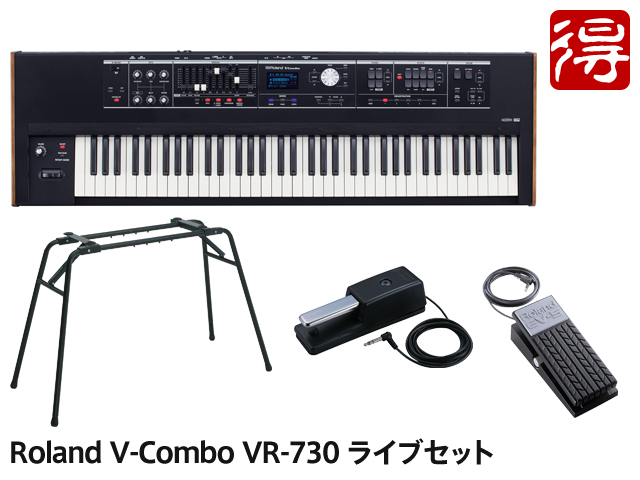 【即納可能】Roland V-Combo VR-730 ライブセット(新品)【送料無料】