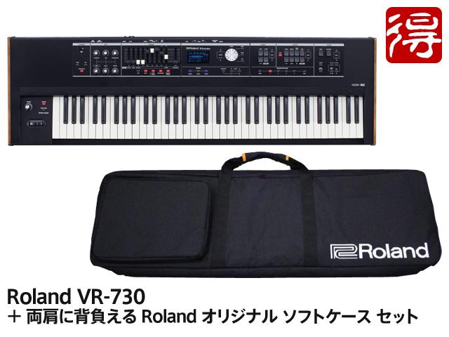 【即納可能】Roland V-Combo VR-730 ソフトケース付(新品)【送料無料】