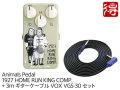 【即納可能】Animals Pedal 1927 HOME RUN KING COMP. + シールド VOX VGS-30 セット(新品)【送料無料】【国内正規流通品】