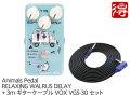 【即納可能】Animals Pedal RELAXING WALRUS DELAY + シールド VOX VGS-30 セット(新品)【送料無料】【国内正規流通品】