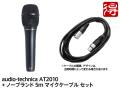 audio-technica AT2010 + ノーブランド 5m マイクケーブル セット(新品)【送料無料】