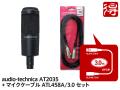【即納可能】audio-technica AT2035 + マイクケーブル ATL458A/3.0 セット(新品)【送料無料】