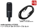 【即納可能】audio-technica AT2035 + ノーブランド 5m マイクケーブル セット(新品)【送料無料】