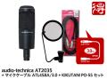 【即納可能】audio-technica AT2035 + マイクケーブル ATL458A/3.0 + KIKUTANI PO-5S セット(新品)【送料無料】