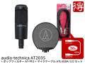 audio-technica AT2035 + ポップフィルター AT-PF2 + マイクケーブル ATL458A/3.0 セット(新品)【送料無料】