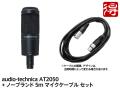 【即納可能】audio-technica AT2050 + ノーブランド 5m マイクケーブル セット(新品)【送料無料】