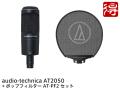 【即納可能】audio-technica AT2050 + ポップフィルター AT-PF2 セット(新品)【送料無料】