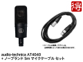 audio-technica AT4040 + ノーブランド 5m マイクケーブル セット(新品)【送料無料】