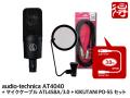 audio-technica AT4040 + マイクケーブル ATL458A/3.0 + KIKUTANI PO-5S セット(新品)【送料無料】