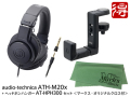 【即納可能】audio-technica ATH-M20x + ヘッドホンハンガー AT-HPH300 セット [マークス・オリジナルクロス付](新品)【送料無料】