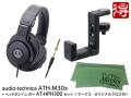 【即納可能】audio-technica ATH-M30x + ヘッドホンハンガー AT-HPH300 セット [マークス・オリジナルクロス付](新品)【送料無料】