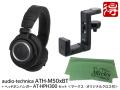 【即納可能】audio-technica ATH-M50xBT + ヘッドホンハンガー AT-HPH300 セット [マークス・オリジナルクロス付](新品)【送料無料】
