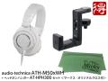 【即納可能】audio-technica ATH-M50xWH + ヘッドホンハンガー AT-HPH300 セット [マークス・オリジナルクロス付](新品)【送料無料】