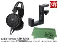 【即納可能】audio-technica ATH-R70x + ヘッドホンハンガー AT-HPH300 セット [マークス・オリジナルクロス付](新品)【送料無料】
