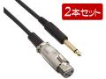 【まとめ買い】audio-technica ATL409A/3.0 [3.0m] 2本セット(新品)【送料無料】【ゆうパケット利用】