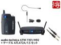 【即納可能】audio-technica ATW-1101/H92 + ケーブル ATL472A/1.5 セット(新品)【送料無料】