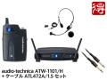 【即納可能】audio-technica ATW-1101/H + ケーブル ATL472A/1.5 セット(新品)【送料無料】