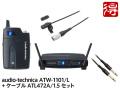 【即納可能】audio-technica ATW-1101/L + ケーブル ATL472A/1.5 セット(新品)【送料無料】