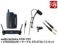 【即納可能】audio-technica ATW-1101 + ATM350UcW + ケーブル ATL472A/1.5 セット(新品)【送料無料】