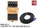 BOSS Acoustic Simulator AC-3 + 3m ギターケーブル VOX VGS-30 セット(新品)【送料無料】