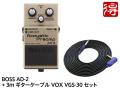 【即納可能】BOSS Acoustic Preamp AD-2 + 3m ギターケーブル VOX VGS-30 セット(新品)【送料無料】