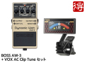 BOSS Dynamic Wah AW-3 + VOX AC Clip Tune セット(新品)【送料無料】