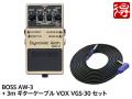 【即納可能】BOSS Dynamic Wah AW-3 + 3m ギターケーブル VOX VGS-30 セット(新品)【送料無料】