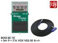 【即納可能】BOSS Bass Comp BC-1X + 3m ケーブル VOX VGS-30 セット(新品)【送料無料】