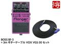 【即納可能】BOSS Flanger BF-3 + 3m ギターケーブル VOX VGS-30 セット(新品)【送料無料】
