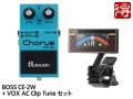 BOSS 技 WAZA CRAFT Chorus CE-2W + VOX AC Clip Tune セット(新品)【送料無料】