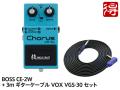 【即納可能】BOSS CE-2W + 3m ギターケーブル VOX VGS-30 セット(新品)【送料無料】
