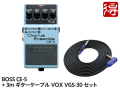 BOSS Chorus Ensemble CE-5 + 3m ギターケーブル VOX VGS-30 セット(新品)【送料無料】
