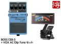 BOSS Bass Chorus CEB-3 + VOX AC Clip Tune セット(新品)【送料無料】