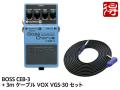 【即納可能】BOSS Bass Chorus CEB-3 + 3m ケーブル VOX VGS-30 セット(新品)【送料無料】