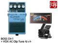 BOSS SUPER Chorus CH-1 + VOX AC Clip Tune セット(新品)【送料無料】