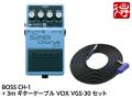 【即納可能】BOSS SUPER Chorus CH-1 + 3m ギターケーブル VOX VGS-30 セット(新品)【送料無料】