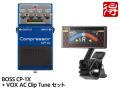 BOSS Compressor CP-1X + VOX AC Clip Tune セット(新品)【送料無料】