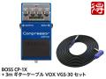【即納可能】BOSS Compressor CP-1X + 3m ギターケーブル VOX VGS-30 セット(新品)【送料無料】