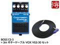 【即納可能】BOSS Compression Sustainer CS-3 + 3m ギターケーブル VOX VGS-30 セット(新品)【送料無料】