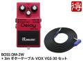 【即納可能】BOSS DM-2W(J) + 3m ギターケーブル VOX VGS-30 セット(新品)【送料無料】
