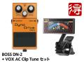 BOSS Dyna Drive DN-2 + VOX AC Clip Tune セット(新品)【送料無料】