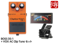 BOSS Distortion DS-1 + VOX AC Clip Tune セット(新品)【送料無料】