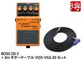 【即納可能】BOSS TURBO Distortion DS-2 + 3m ギターケーブル VOX VGS-30 セット(新品)【送料無料】