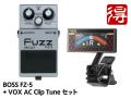 BOSS Fuzz FZ-5 + VOX AC Clip Tune セット(新品)【送料無料】