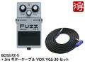 【即納可能】BOSS Fuzz FZ-5 + 3m ギターケーブル VOX VGS-30 セット(新品)【送料無料】