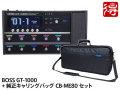 【即納可能】BOSS GT-1000 + 純正キャリングバッグ CB-ME80 セット(新品)【送料無料】