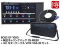 【即納可能】BOSS GT-1000 + 純正キャリングバッグ CB-ME80 + VOX VGS-30 セット(新品)【送料無料】